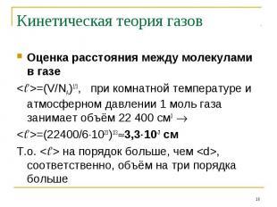 Кинетическая теория газов Оценка расстояния между молекулами в газе=(V/NA)1/3, п