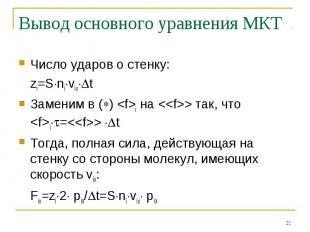 Вывод основного уравнения МКТ Число ударов о стенку: zi=SnivixtЗаменим в () i на