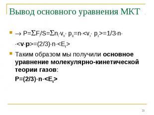 Вывод основного уравнения МКТ P=Fi/S=nivix pix=n=1/3n=(2/3)nТаким образом мы пол
