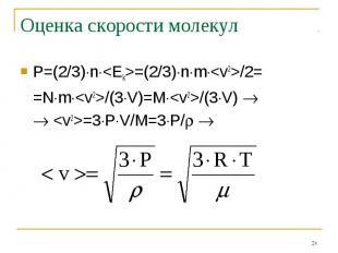 Оценка скорости молекул Р=(2/3)n=(2/3)nm/2==Nm/(3V)=M/(3V) =3PV/M=3P/