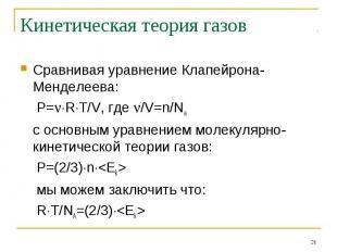 Кинетическая теория газов Сравнивая уравнение Клапейрона-Менделеева: P=RT/V, где