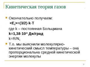 Кинетическая теория газов Окончательно получаем: =(3/2)kTгде k – постоянная Боль