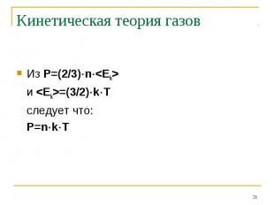 Кинетическая теория газов Из Р=(2/3)nи =(3/2)kTследует что:P=nkT