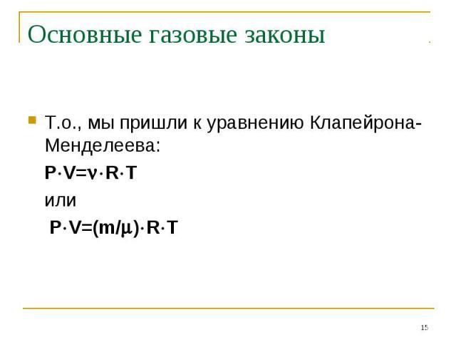 Основные газовые законы Т.о., мы пришли к уравнению Клапейрона-Менделеева:PV=RTили PV=(m/)RT