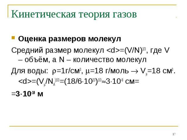 Кинетическая теория газов Оценка размеров молекулСредний размер молекул =(V/N)1/3, где V – объём, а N – количество молекулДля воды: =1г/см3, =18 г/моль V=18 см3. =(V/NA)1/3=(18/61023)1/3310-8 см==310-10 м