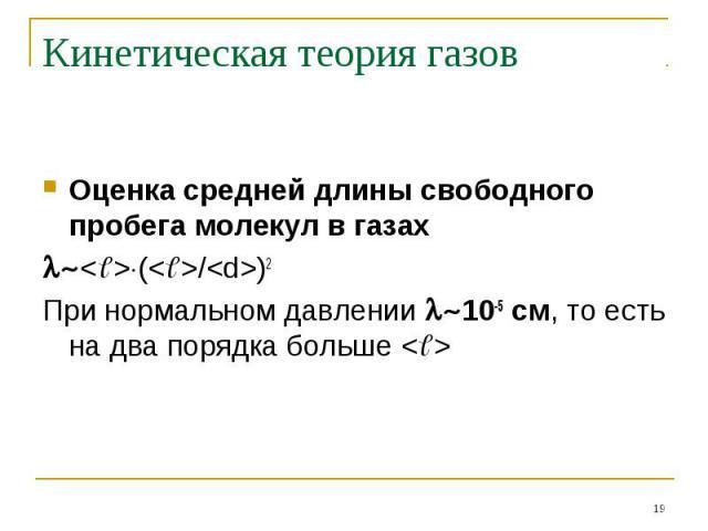 Кинетическая теория газов Оценка средней длины свободного пробега молекул в газах(/)2При нормальном давлении 10-5 см, то есть на два порядка больше