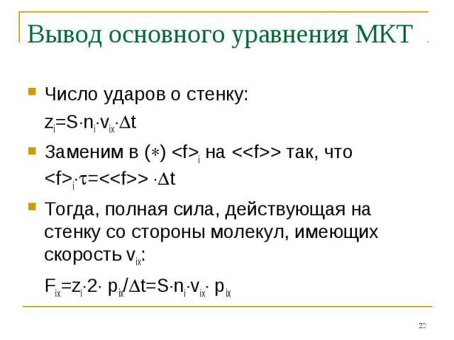 Вывод основного уравнения МКТ Число ударов о стенку: zi=SnivixtЗаменим в () i на  так, что i= tТогда, полная сила, действующая на стенку со стороны молекул, имеющих скорость vix:Fix=zi2 pix/t=Snivix pix