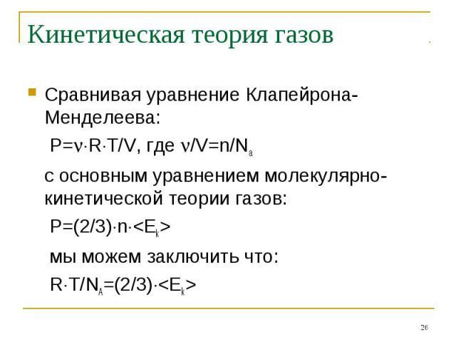Кинетическая теория газов Сравнивая уравнение Клапейрона-Менделеева: P=RT/V, где /V=n/Na с основным уравнением молекулярно-кинетической теории газов: Р=(2/3)n мы можем заключить что: RT/NA=(2/3)