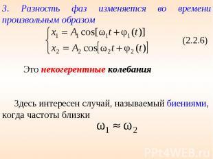 3. Разность фаз изменяется во времени произвольным образом Это некогерентные кол