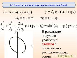 2.3 Сложение взаимно перпендикулярных колебанийВ результате получили уравнение э
