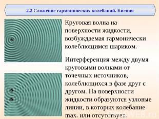 2.2 Сложение гармонических колебаний. БиенияКруговая волна на поверхности жидкос