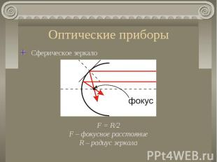 Оптические приборы Сферическое зеркалоF = R/2F – фокусное расстояниеR – радиус з