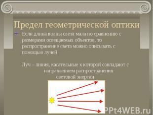 Предел геометрической оптики Если длина волны света мала по сравнению с размерам