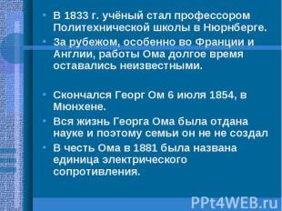 В 1833 г. учёный стал профессором Политехнической школы в Нюрнберге.За рубежом,
