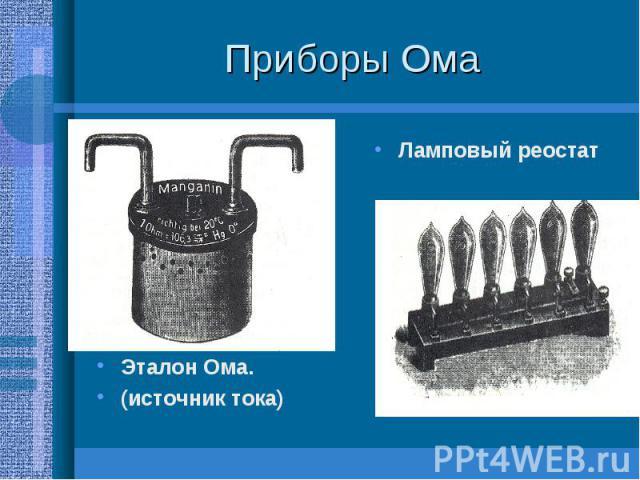 Приборы Ома Ламповый реостатЭталон Ома.(источник тока)