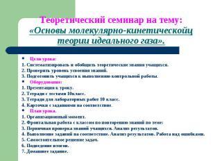 Теоретический семинар на тему:«Основы молекулярно-кинетическойц теории идеальног