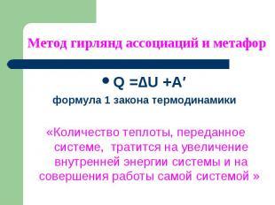 Метод гирлянд ассоциаций и метафор Q =∆U +A′ формула 1 закона термодинамики «Кол