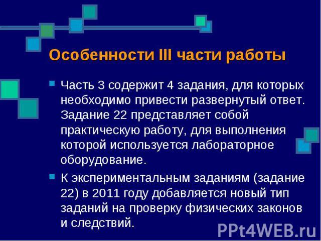 Особенности III части работы Часть 3 содержит 4 задания, для которых необходимо привести развернутый ответ. Задание 22 представляет собой практическую работу, для выполнения которой используется лабораторное оборудование.К экспериментальным заданиям…