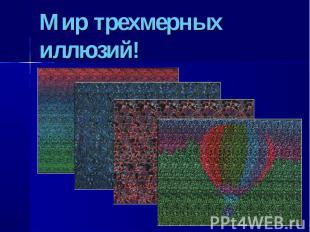 Мир трехмерных иллюзий!