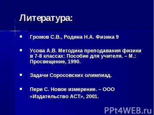 Литература: Громов С.В., Родина Н.А. Физика 9 Усова А.В. Методика преподавания ф