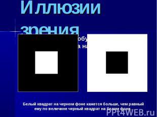 Иллюзии зрения Белый квадрат на черном фоне кажется больше, чем равный ему по ве