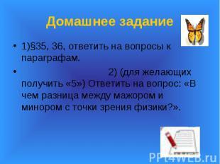 Домашнее задание 1)§35, 36, ответить на вопросы к параграфам. 2) (для желающих п