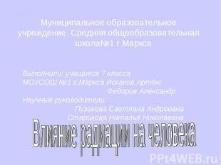 Муниципальное образовательное учреждение. Средняя общеобразовательная школа№1 г.