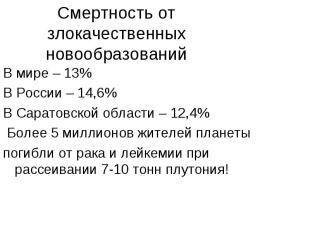 Смертность от злокачественных новообразований В мире – 13%В России – 14,6%В Сара