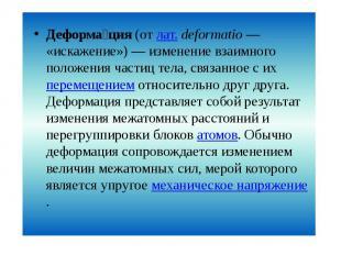 Деформация (от лат.deformatio— «искажение»)— изменение взаимного положения ча