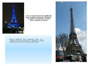 """Если нас спросят, какова высота Эйфелевой башни, то прежде чем ответить: """"300 ме"""