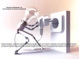 Тепловое расширение тел, изготовленных из разных материалов Главное требование -