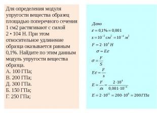Для определения модуля упругости вещества образец площадью поперечного сечения 1