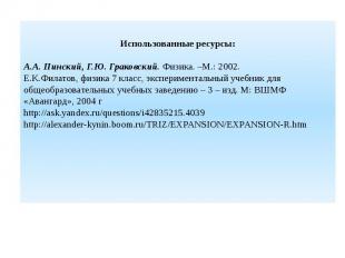 Использованные ресурсы:А.А. Пинский, Г.Ю. Граковский. Физика. –М.: 2002.Е.К.Фила