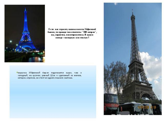 Если нас спросят, какова высота Эйфелевой башни, то прежде чем ответить:
