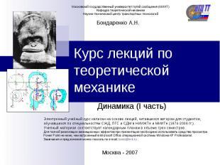 Курс лекций по теоретической механике Динамика (I часть)Электронный учебный курс