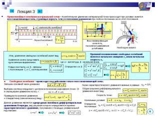 Лекция 3 Прямолинейные колебания материальной точки – Колебательное движение мат