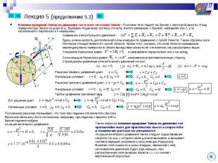 Лекция 5 (продолжение 5.2) Влияние вращения Земли на движение тел в поле тяготен