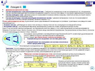 Лекция 6 Динамика механической системы.Система материальных точек или механическ