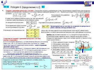 Лекция 6 (продолжение 6.2) Теорема о движении центра масс системы – Рассмотрим с