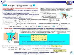 Лекция 7 (продолжение 7.2) Следствия из теоремы об изменении количества движения