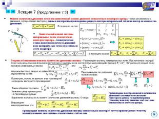 Лекция 7 (продолжение 7.3) Момент количества движения точки или кинетический мом