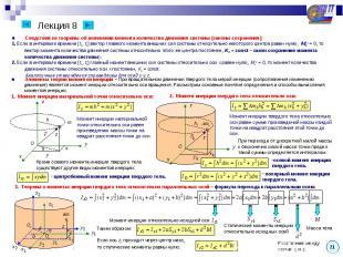 Лекция 8 ■ Следствия из теоремы об изменении момента количества движения системы