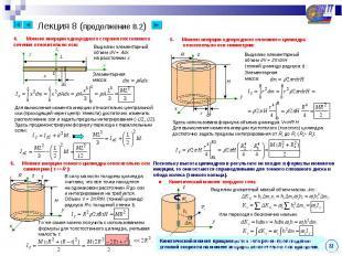 Лекция 8 (продолжение 8.2) Момент инерции однородного стержня постоянногосечения