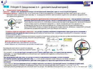 Лекция 8 (продолжение 8.4 – дополнительный материал) ■ Элементарная теория гирос
