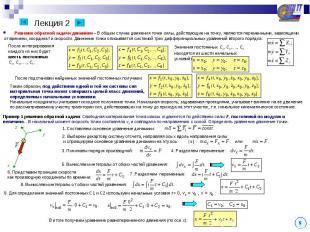 Лекция 2 Решение обратной задачи динамики – В общем случае движения точки силы,