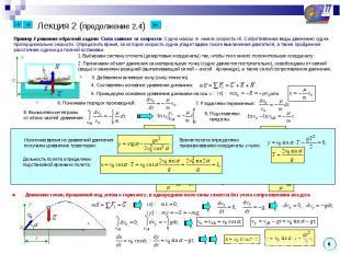 Лекция 2 (продолжение 2.4) Пример 2 решения обратной задачи: Сила зависит от ско