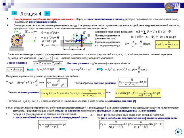 Лекция 4Вынужденные колебания материальной точки – Наряду с восстанавливающей силой действует периодически изменяющаяся сила, называемая возмущающей силой.Возмущающая сила может иметь различную природу. Например, в частном случае инерционное воздейс…