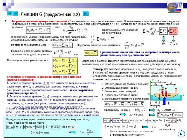 Лекция 6 (продолжение 6.2) Теорема о движении центра масс системы – Рассмотрим систему n материальных точек. Приложенные к каждой точке силы разделим на внешние и внутренние и заменим их на соответствующие равнодействующие Fke и Fki. Запишем для каж…