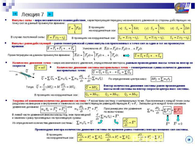 Лекция 7 Импульс силы – мера механического взаимодействия, характеризующая передачу механического движения со стороны действующих на точку сил за данный промежуток времени:Теорема об изменении количества движения системы – Рассмотрим систему n матер…