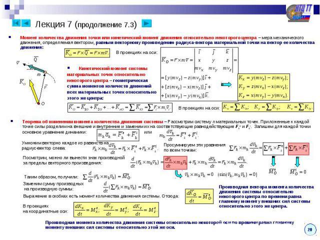 Лекция 7 (продолжение 7.3) Момент количества движения точки или кинетический момент движения относительно некоторого центра – мера механического движения, определяемая вектором, равным векторному произведению радиуса-вектора материальной точки на ве…